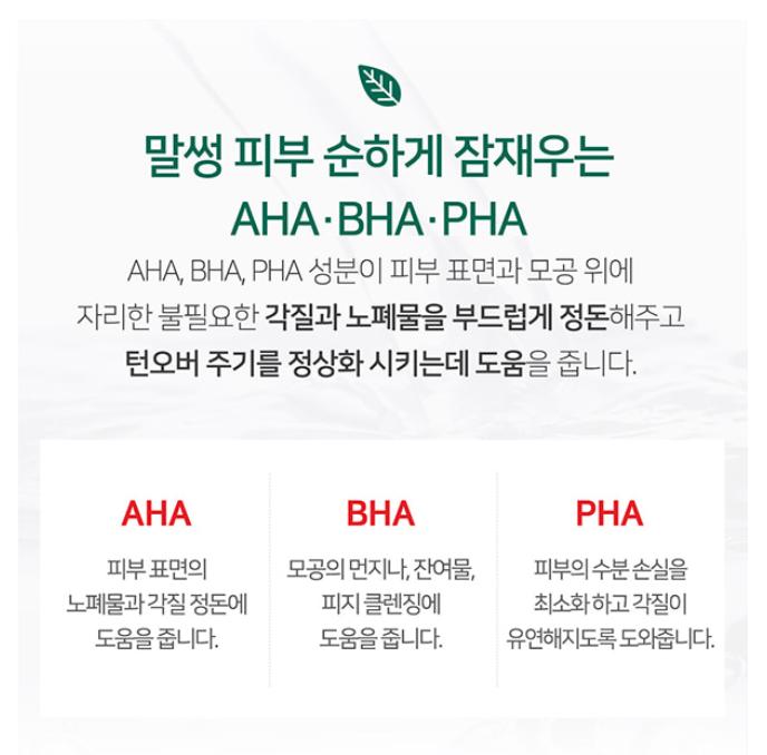 Kem dưỡng của Some by Mi còn chứa cả AHA, BHA và PHA